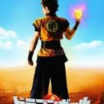 Ociocrítica: Dragon Ball Mierdvolution
