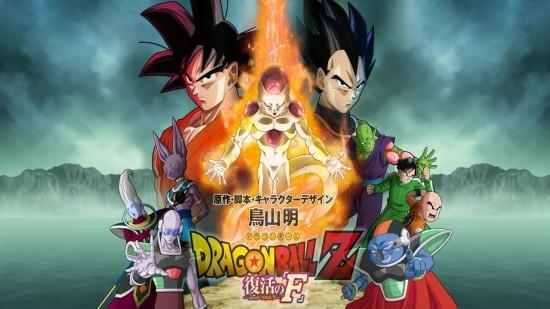 Dragon Ball Z: resurrección de freezer
