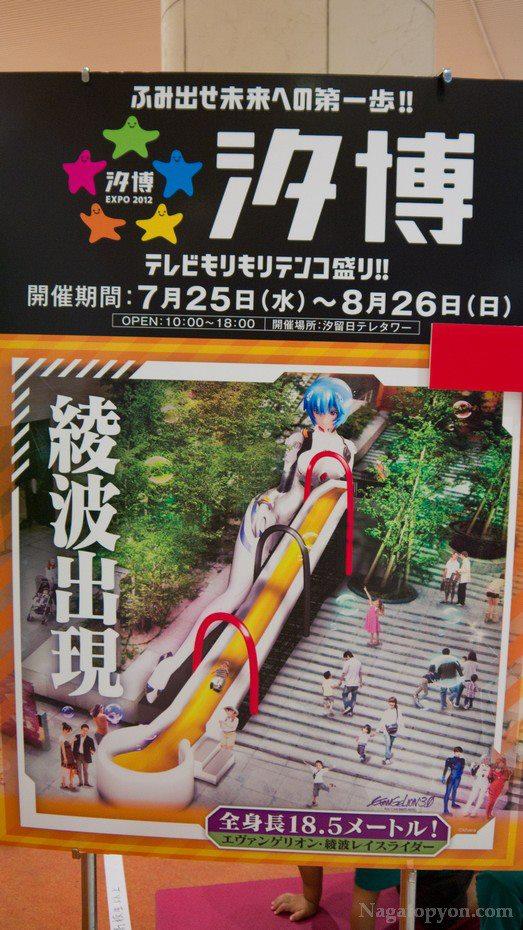 Rei Ayanami Gigante con su tobogán